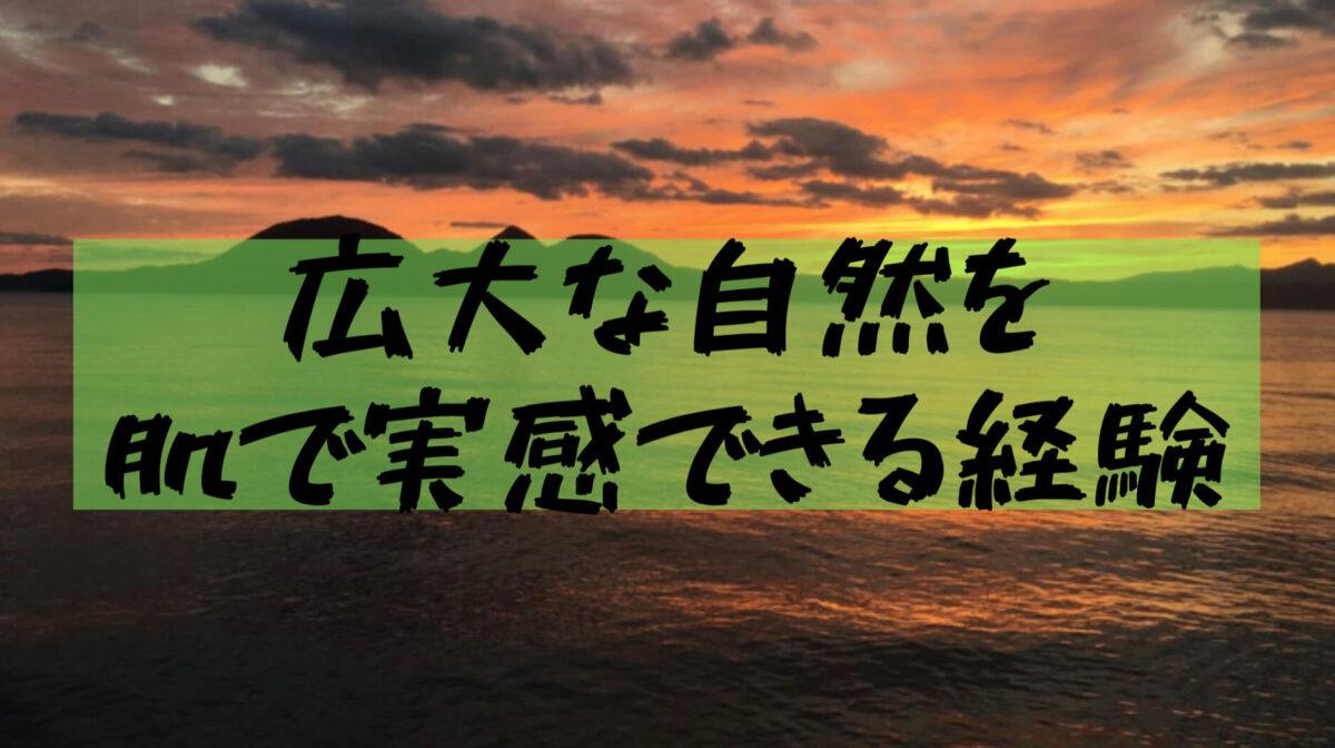 【北海道自転車一周】大学生の北海道自転車一周!1ヶ月・反時計回り(①長万部~厚岸方面)