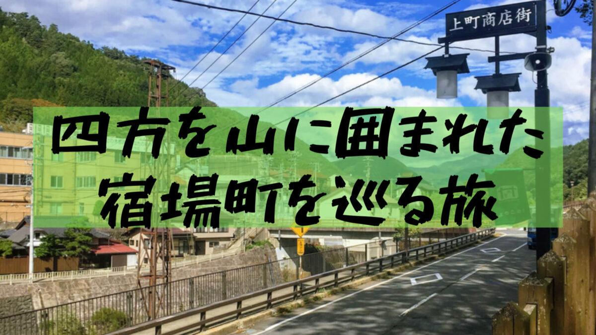 【長野観光旅行】宿場町巡り(奈良井宿/妻籠宿/宿場町など)