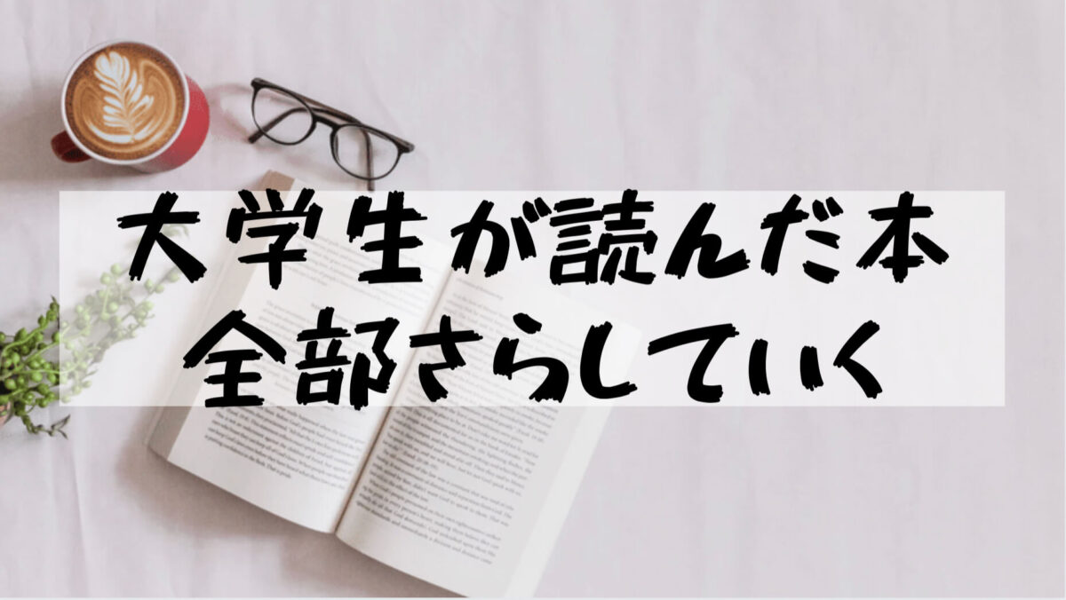 大学生読書記録