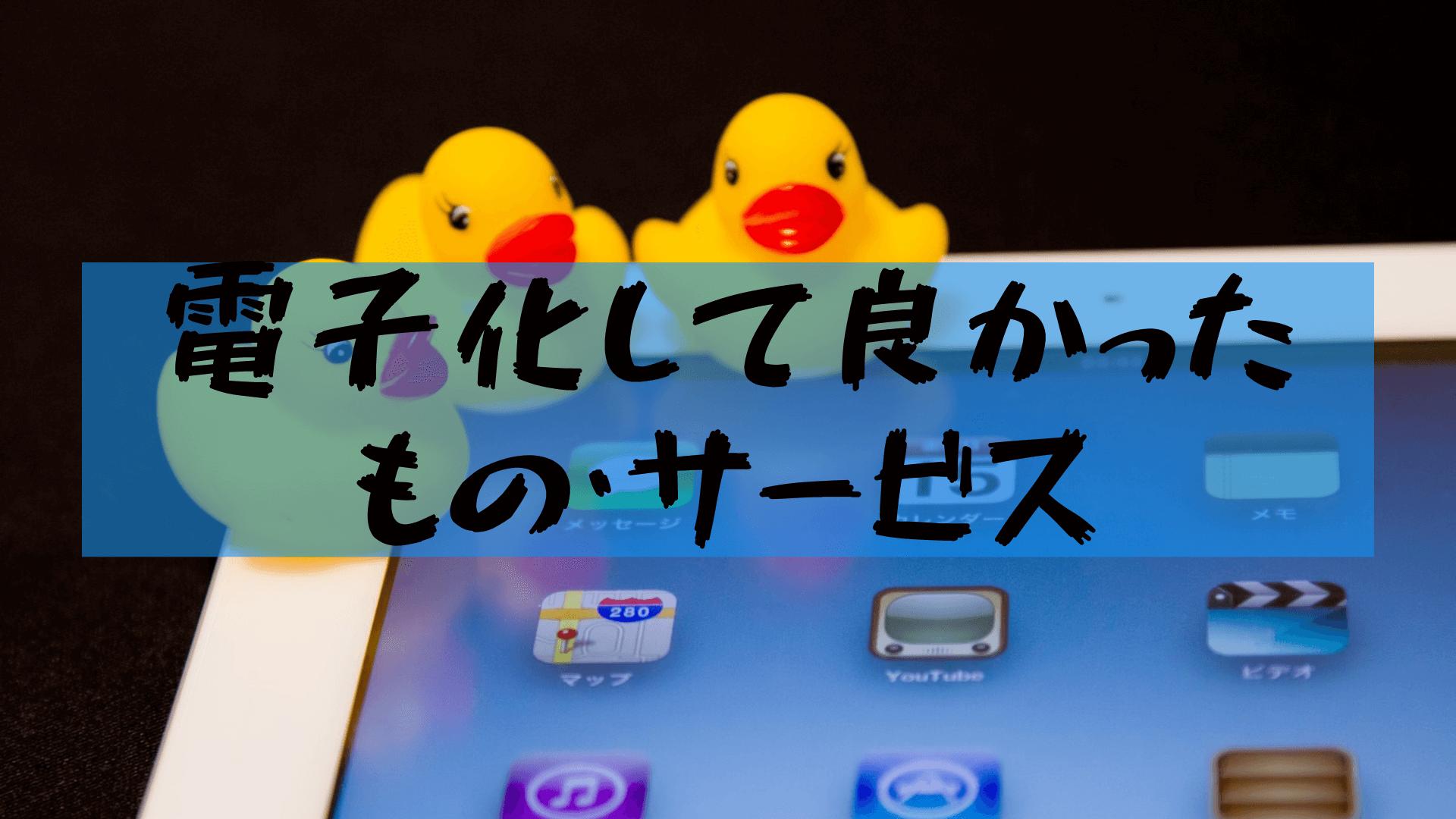 【ミニマリスト持ち物】スマホだけ!アプリとiPhoneホーム画面