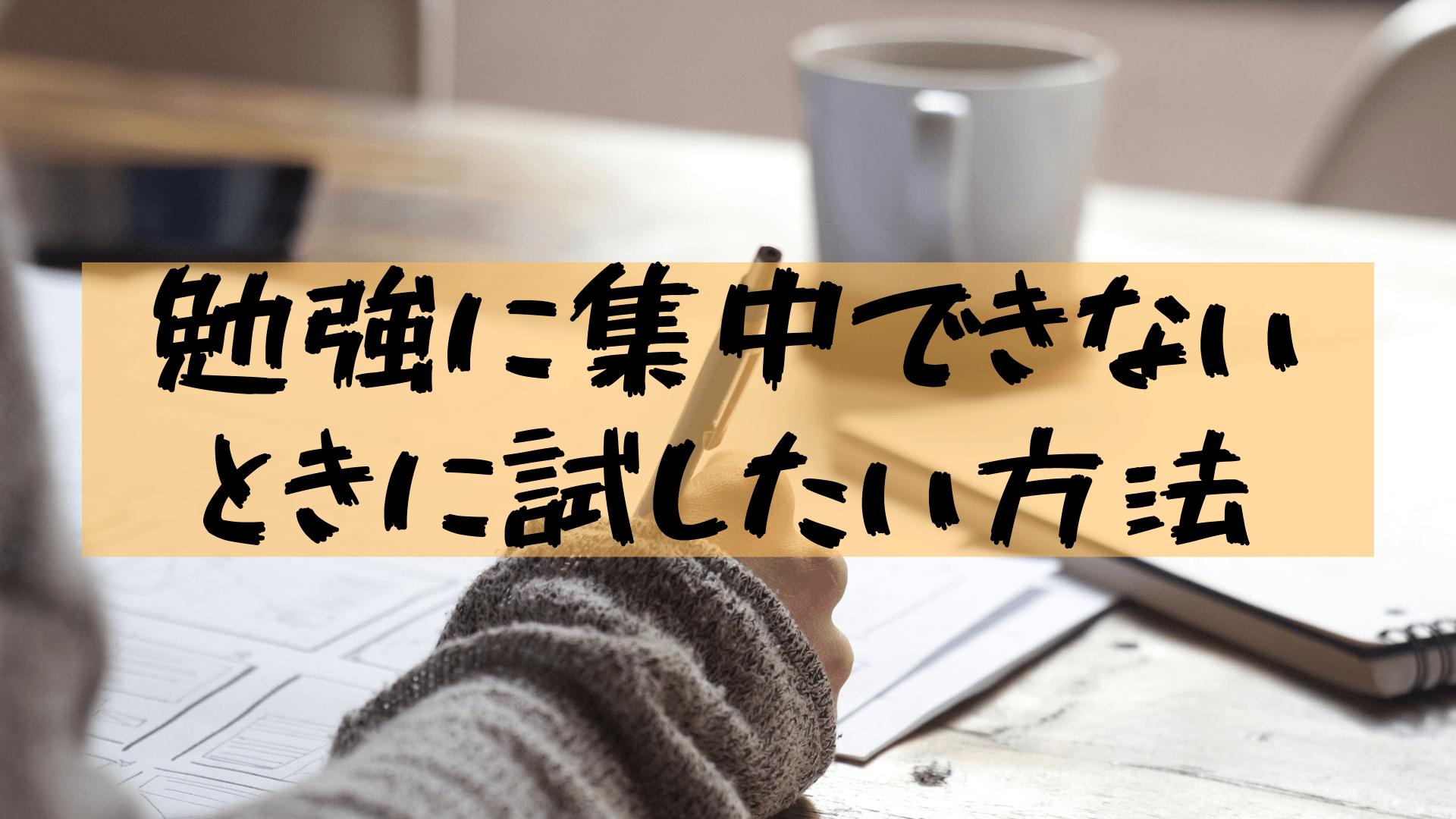 大学生の勉強方法