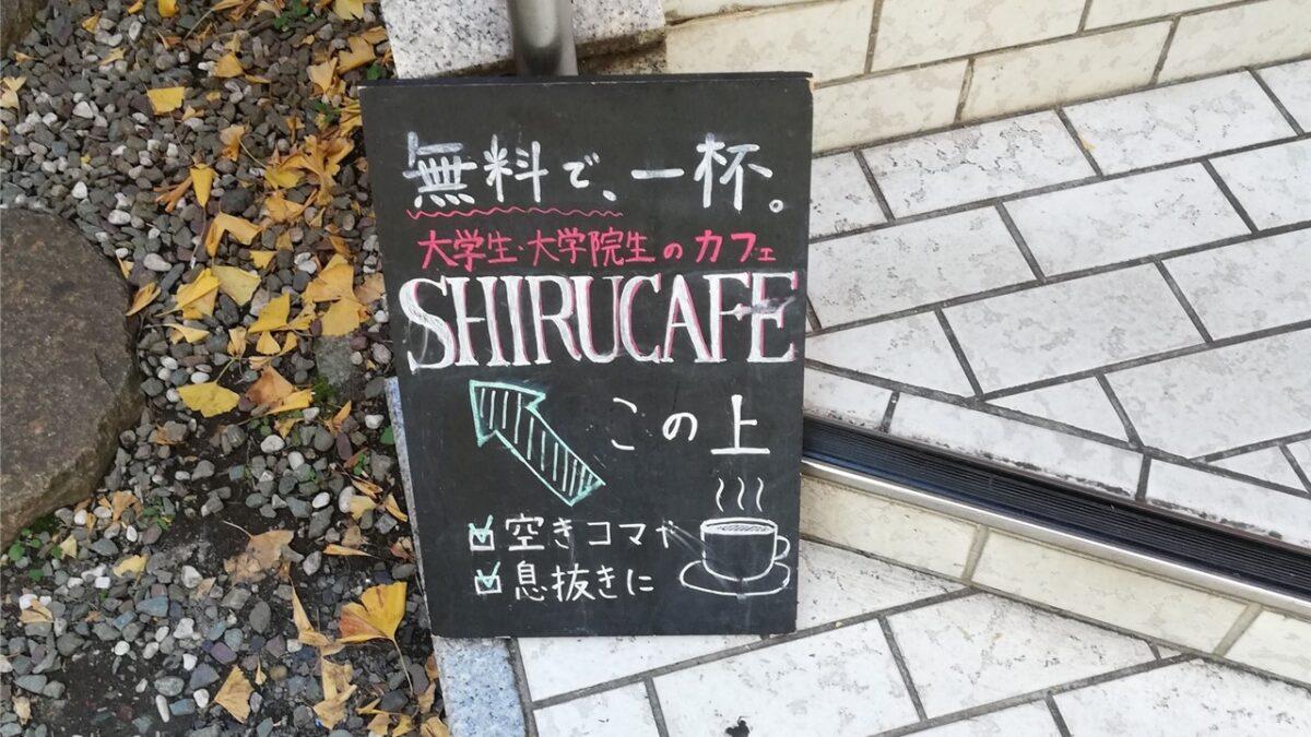 「知るカフェ東京大学前店」行ってみた