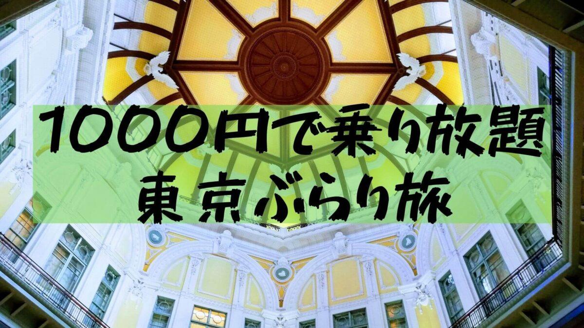 【東京観光旅行】乗り放題パスで東京ぶらり旅のすすめ!穴場も紹介
