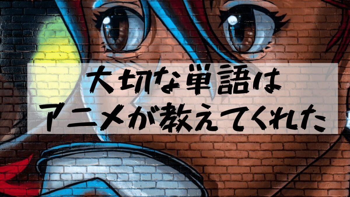 アニメで勉強